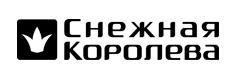 Snowqueen.ru (Снежная Королева