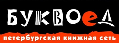 Bookvoed (Буквоед)