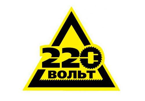 220volt (220 вольт)