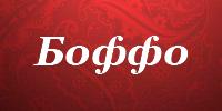Boffo.ru (Боффо)