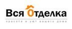 Vsyaotdelka.ru
