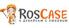 Roscase.ru