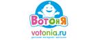 Votonia (ВотонЯ)