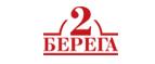 2-berega (2 Берега)