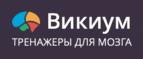 Wikium.ru (Викиум)