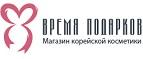 Vremypodarkov.ru