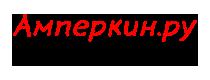 Amperkin (Амперкин)