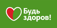 Budzdorov (Будь Здоров)