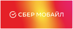 Sbermobile (СберМобайл)